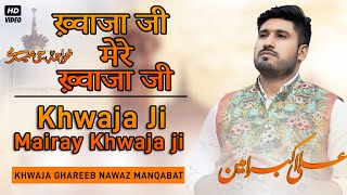 Ramzan Kalam Garib Nawaz Dua 2020 - Khwaja Ji Mere Khwaja Ji - New Manqabat 2020 - Ali Akbar Ameen