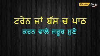 Path wala dabba II Reading Gurbani in train or Bus II Being Sikh