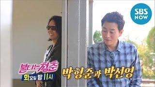 [불타는 청춘] Ep.247 예고 '박형준의 수호천사 박선영♥' / 'The Fab Singles' Preview | SBS NOW