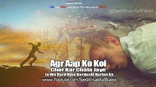 Agr Aap Ko Koi Chor Kar Chala Jaye To Wo Dard Kyse Bardasht Karien Ge | Silent Message