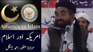 USA vs Islam , Maulana Manzoor Ahmed Mengal امریکہ اور اسلام,  مولانا منظور احمد مینگل  messagetv