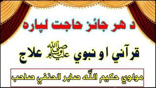 د هر جائز حاجت لپاره قرآني او نبوي علاج√