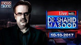 Live with Dr.Shahid Masood | 10-October-2017 | Uzair Baloch | Captain Safdar | Imran Khan |