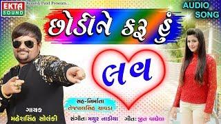 Chhodi Ne Karu Hu Love | New Gujarati Song 2018 | Love Song | Maheshsinh Solanki | FULL Audio