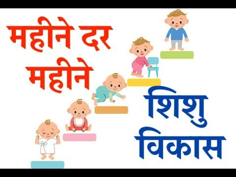 Month by month baby growth in hindi   महीने दर महीने शिशु विकास