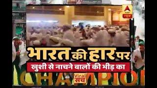 वायरल सच: देखिए, भारत की हार पर खुशी   ABP News Hindi