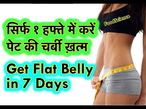 FLAT BELLY DIET DRINK HINDI | FLAT STOMACH IN 7 DAYS | QUICK FAST GUARANTEED ✅