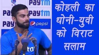 Virat Kohli praises MS Dhoni, Yuvraj Singh, watch video  | वनइंडिया हिन्दी