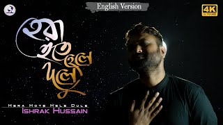 Hera Hote Hele Dule | হেরা হতে হেলে দুলে | Ishrak Hussain | Kazi Nazrul Islam | Bangla Islamic Song