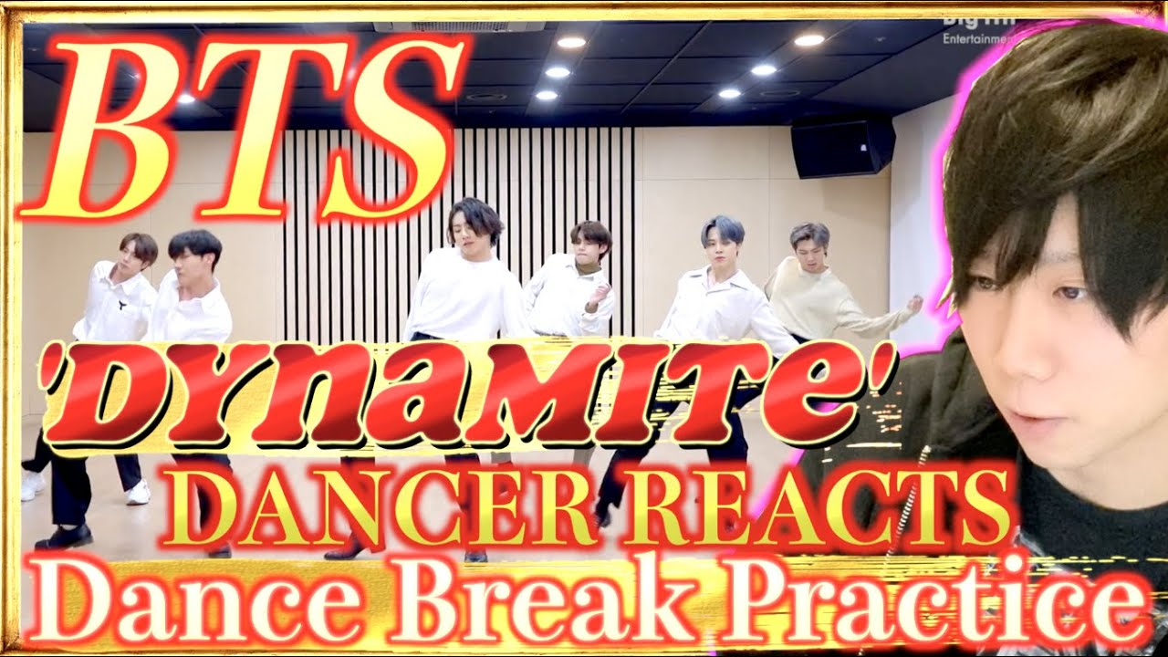[CHOREOGRAPHY] BTS (방탄소년단) 2020 MMA 'Dynamite' Dance Break PracticeをダンサーがREACTION!