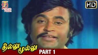 Thillu Mullu Tamil Movie HD | Part 1 | Rajinikanth | Madhavi | K Balachander | MSV | Thamizh Padam
