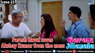 Paresh Rawal saves Akshay Kumar from the mess (Garam Masala)