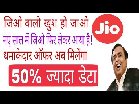 Jio happy new year offer 2018!!!!