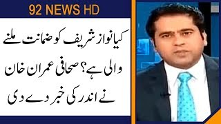 Analyst Imran Khan gives inside news about Nawaz Sharif Bail and Maryam Political future