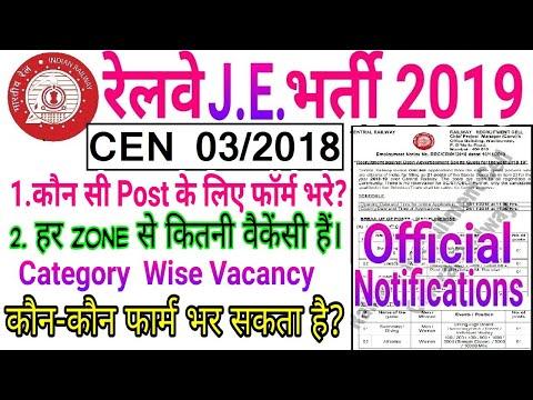 बड़ी खबर रेलवे J.E. भर्ती 2019  Online form Full Syllabus Zone wise Vacancy   Railway Job 2019 