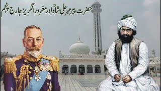 The Story of Hazrat Pir Mehar ali shah And king george v/the story of pir mehar ali shah-sufism