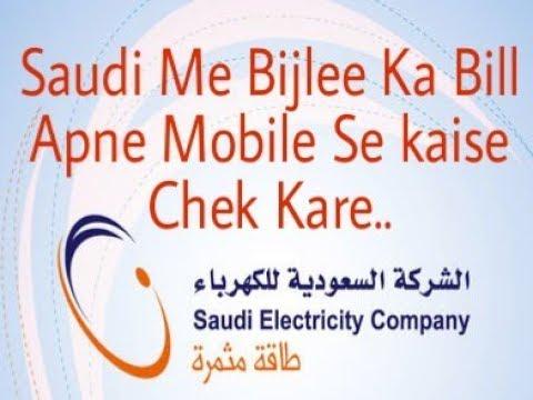 HOW TO CHEK SAUDIA ELECTRICITY BILL ON YOUR MOBILE SAUDI ARAB ME MOBILE SE BIJLEE KA BILL KAISE CHEK