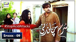 Surkh Chandni   Episode 9   9th July 2019   ARY Digital Drama