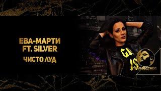 EVA-MARTY FT. SILVER - CHISTO LUD, 2020 / Ева-Марти ft. Силвър- Чисто Луд, 2020
