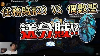 Download 【KYO】任務賊#23 VS 偶數聖 Video