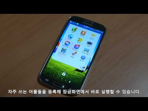 [eNuri.com Review] Galaxy S4: Lock Screen Widget (Android 4.2.1)