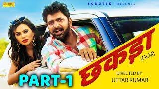 छकड़ा | Chhakda Part 1 | Uttar Kumar | Dhakad Chhora | Deepali Saini | Haryanvi Movies Haryanavi 2020