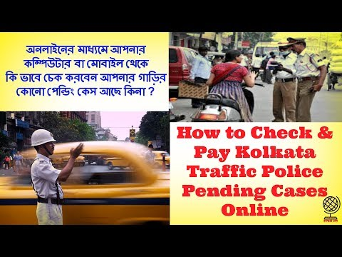 How to Check & Pay Traffic Police Pending Cases Online [বাংলা টিউটোরিয়াল ]
