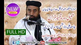 Molana Mufti Doctor Manzoor Ahmed Mengal | ختم تفسیرِ قرآن مولانا منظور احمد مینگل
