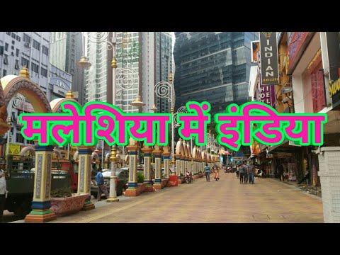 India in Malaysia, Little India, Kuala Lumpur (मलेशिया में इंडिया)