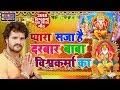 Khesarilal आ गय 2018 क सबस जबरदस त व श वकर म भजन Pyara Saja Hai Darbar Baba Vishwakarma Ka mp3