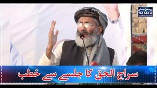 Siraj Ul Haq Ka Jalsay Se Khitab   SAMAA TV  