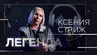 Ксения Стриж — о радио 90-х, личном счастье и хейтерах // Легенда