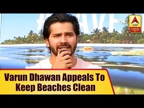 Varun Dhawan Appeals To Keep Beaches Clean | ABP News