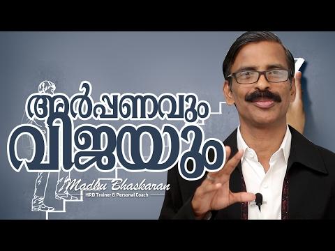 Malayalam motivation speech- Madhu Bhaskaran- Success and Commitment