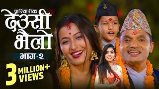 Tihar Song 2078/2021 देउसी भैलो | Deusi Bhailo By Pashupati Sharma, Shanti Shree Pariyar \u0026 Suprim