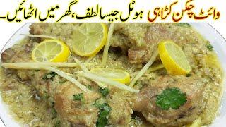 ہوٹل والا لُطف گھرمیںIChicken White Karahi I white chicken kadai I Chicken Karahi I Chicken Recipe