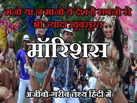 आपके सपनो से भी ज्यादा सुन्दर है मॉरिशस //Shocking Facts About MAURITIUS in hindi/english/urdu