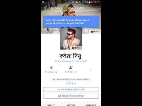 How to Change Birthday and hide other things on Facebook in Bangla tutorial