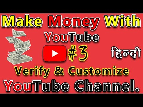 How To Verify YouTube Account and Customize YouTube Channel | In Hindi/Urdu | MMWY |