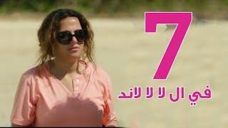 Download مسلسل في ال لا لا لاند - الحلقه السابعه   Fel La La Land - Episode 7 Video