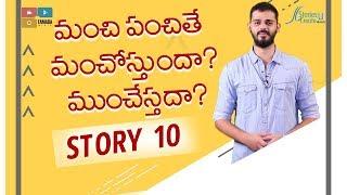 Story 10 | Manchi panchite Manchosthadha? | Vamsee Krishna Reddy | Motivation | Inspiration | Telugu