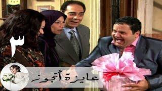 مسلسل عايزة اتجوز - الحلقة 3 | هند صبري - طنط حشرية