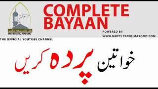 Khawateen Parda karain by Mufti Tariq Masood