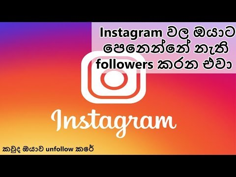 Find out who unfollows you on instagram | Sinhala
