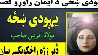 پشتو بیان شیخ ادریس صاحب | pashto bayan | molana idrees