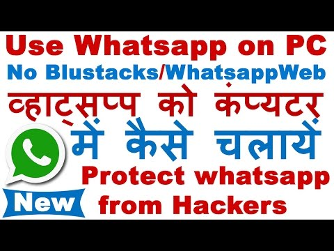 How to Use WhatsApp on PC/Laptop without Bluestacks/Whatsapp Web (New 2017)