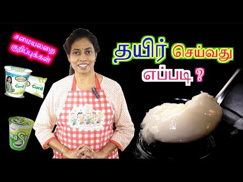 How to make Curd / Thayir / Yogurt - QUICK - in Tamil - Easy & Simple