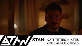 STAN -  Κάτι Τέτοιες Νύχτες   Kati Teties Nixtes (Official Music Video HD)