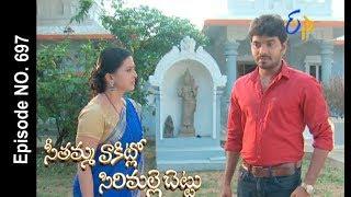 Seethamma Vakitlo Sirimalle Chettu | 27th November 2017 | Full Episode No 697| ETV Telugu