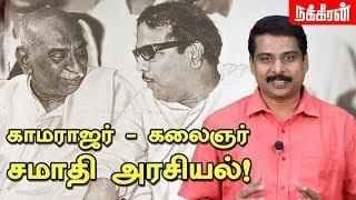 சமாதி அரசியல்! காமராஜர் - கலைஞர் | Kalaignar Memorial in Marina | Lenin Talks